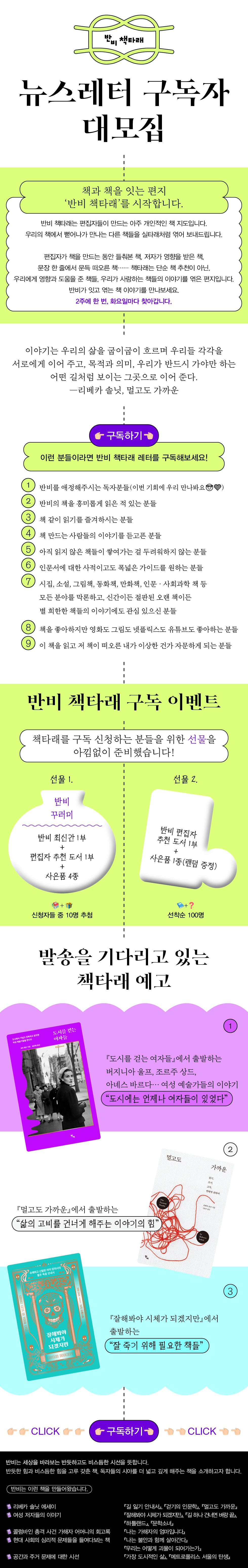 #반비 책타래 구독자 모집